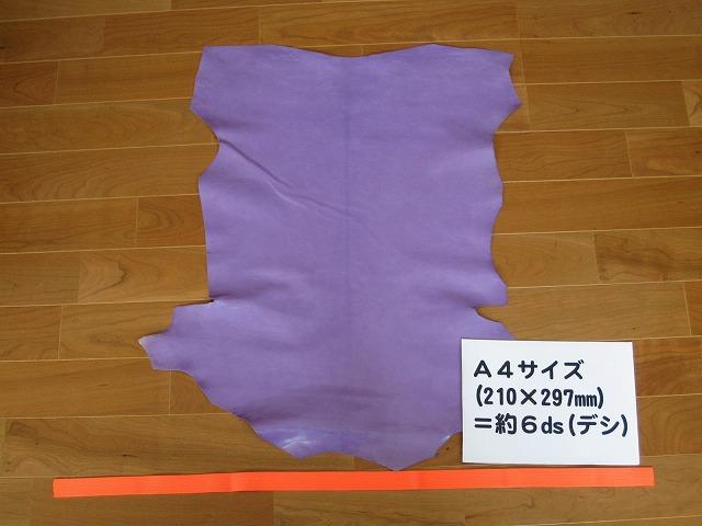 革 ゴート エナメル塗装 パープル